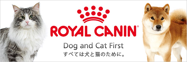 ROYAL CANIN ロイヤルカナン Dog and Cat First すべては犬と猫のために。