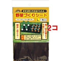 FOREST 野菜づくりシート L (1枚入*2コセット)