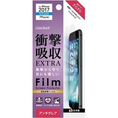 iPhone8 Plus/7 Plus用 液晶保護フィルム 衝撃吸収 EXTRA アンチグレア PG−17LSF18 (1枚入)