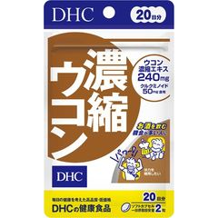 DHC 濃縮ウコン 20日 (40粒)