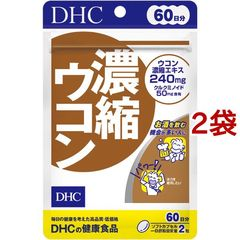 DHC 濃縮ウコン 60日 (120粒*2コセット)