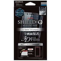 MS Products Xperia X Compact(SO-02J)用 保護フィルム 全画面保護 3Dフィルム・光沢 LEPLUS(ルプラス) 「SHIELD・G HIGH SPEC FILM」 LP-XPXCFLGFL 【返品種別A】