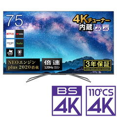 ハイセンス 75型地上・BS・110度CSデジタル4Kチューナー内蔵 LED液晶テレビ (別売USB HDD録画対応) Hisense 75U8F 【返品種別A】