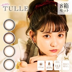em TULLE エンチュール 8箱(1箱10枚入り)