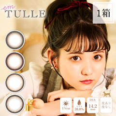 em TULLE エンチュール 1箱(1箱10枚入り)