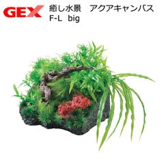 GEX 癒し水景 アクアキャンバス F-L big 関東当日便