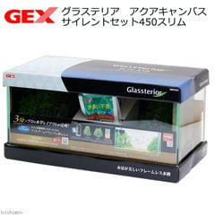 GEX グラステリア アクアキャンバス サイレントセット450スリム お一人様1点限り  関東当日便