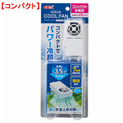 GEX アクアクールファン コンパクト 水槽用冷却ファン 関東当日便