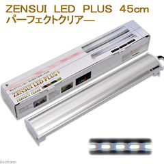 ZENSUI LED PLUS 45cm パーフェクトクリア- 水槽用照明 ライト 熱帯魚 水草  アクアリウムライト 関東当日便