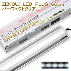 ZENSUI LED PLUS 60cm パーフェクトクリア- 水槽用照明 ライト 熱帯魚 水草 アクアリウムライト 関東当日便