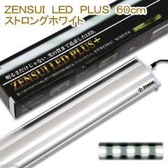 ZENSUI LED PLUS 60cm ストロングホワイト 水槽用照明 ライト 熱帯魚 水草  アクアリウムライト 関東当日便