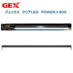 GEX クリアLED POWER X 900 90cm水槽用照明 ライト 熱帯魚 水草 アクアリウムライト 関東当日便