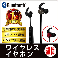 bluetoothイヤホン マグネット吸着 高音質 イヤホン ワイヤレスイヤホン カナル型 iPhone11 iPhone11 Pro iPhone11 Pro Max iPhoneXS iPhoneXSMax iPhoneXR iphonex iphone8 android ipod mac