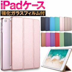iPad ケース ipadpro12.9ケース 2018 Air3 mini5 ipadPro10.5 Pro12.9 Pro11 iPad2018 iPadPro9.7 2017 mini4 Air2 mini2 Air mini3 iPad2 iPad3 iPad4 オートスリープ機能付き