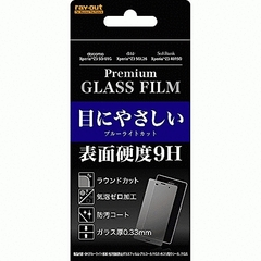 Xperia Z3 401SO/Xperia Z3 SOL26 共通 9Hブルーライト低減/光沢指紋防止ガラスフィルム 液晶保護フィルム 液晶保護シート ステッカー 傷防止 [▲][G]