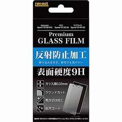 Xperia Z3 401SO/Xperia Z3 SOL26/Xperia Z3 SO-01G 共通 9Hさらさらタッチ反射/指紋防止ガラスフィルム 液晶保護フィルム 液晶保護シート ステッカー 傷防止 [▲][G]