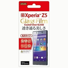 Xperia Z5 501SO Xperia Z5 SOV32 Xperia Z5 SO-01H 共通 9H光沢ガラス 4562356992348 [▲][G]