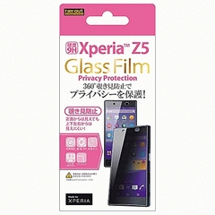 Xperia Z5 501SO Xperia Z5 SOV32 Xperia Z5 SO-01H 共通 9H覗き見防止光沢ガラス 4562356992386 [▲][G]