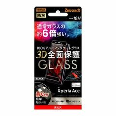 Xperia Ace SO-02L 防埃10H アルミノ 全面 光沢 4562357047993 [▲][G]
