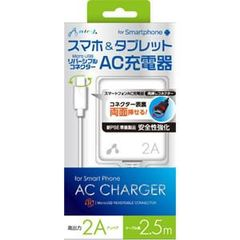 AC充電器2A タブレット スマホ 2.5m WH 4526397957698 [▲][G]