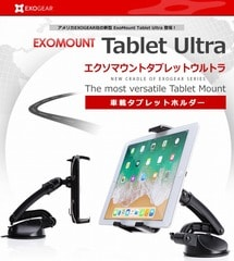 【EXOGEAR(エクソギア)】車載用タブレットホルダー ExoMount Tablet Ultra 車載タブレットホルダー[▲][R]