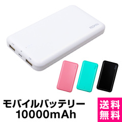 モバイルバッテリー 充電器 iphone android iPhone11 iPhone11 Pro iPhone11 Pro Max iPhoneXS iPhoneXSMax iPhoneXR iphoneX iphone8 iphone7 アンドロイド アイフォン モバイル