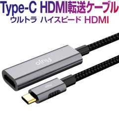 ケーブル USB TYPE C to HDMI Female 4K @30 Hz - X26【市ブ】
