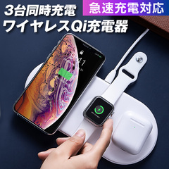 ワイヤレス充電器 qi 充電器 ワイヤレス 急速 iPhone AppleWatch series AirPods Qi iPhone11 iPhone11 Pro Pro Max iPhoneXR iPhoneXS Max iPhoneX iPhoneSE2 SE2 iPhone8
