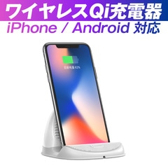 ワイヤレス充電器 急速 Qi iPhone 対応 スマホ スタンド ワイヤレス充電 iPhone11 iPhone11 Pro iPhone11 Pro Max iPhoneX iPhoneXR iPhoneXS iPhoneXS Max iPhone8 iPhone Galaxy エクスペリア