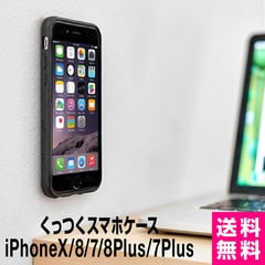 スマホケース 携帯ケース くっつくiPhoneケース Anti-Gravity case ケース iphoneケース ギャラクシー iPhoneXS iPhoneXR iPhoneXSMax iPhoneX iphone8 iphone7 iPhone 7Plus iPhone8Plus