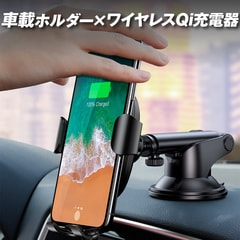 ワイヤレス充電器 急速 車載 Qi iPhone 対応 スマホ スタンド ワイヤレス充電 iPhone11 iPhone11 Pro iPhone11 Pro Max iPhoneX iPhoneXR iPhoneXS iPhoneXS Max iPhone8 iPhone Galaxy 無線充電器