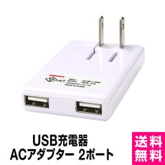 2台同時充電 充電器 AC USB充電器 USB 2ポート 2.1A 各種スマホ対応 iPhone11 iPhone11 Pro iPhone11 Pro Max iphone8 iPhoneXS iPhoneXSMax iPhoneXR iPhoneX iPhone7 Plus iPhone