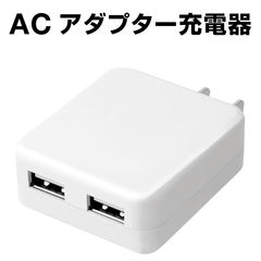 2台同時充電 充電器 AC USB充電器 USB 2ポート 2.4A スマートIC 各種スマホ対応 iPhone12 Pro Max mini iPhone 12 iPhone11SE2 SE2 iPhone8 iPhoneXS iPhoneXSMax iPhoneXR iPhoneX