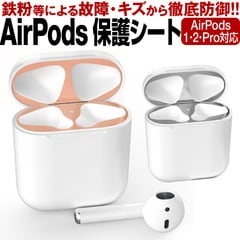 AirPods ダストガード 第2世代 第二世代 第一世代 第1世代 金属粉 ほこり 埃 侵入 防止 防塵 アクセサリー 18Kコーティング メタリックプレート 2セット Apple AirPods1 AirPods2 with Wireless Charging Case 対応 エアーポッズ