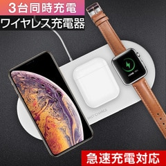 ワイヤレス充電器 qi 充電器 ワイヤレス 急速 iPhone AppleWatch series AirPods Qi iPhone11 iPhone11 Pro iPhone11 Pro Max iPhoneXR iPhoneXS Max iPhoneX iPhone8 iPhone8Plus