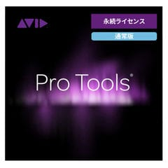AVID Pro Tools with Annual Upgrade and Support Plan 9935-71826-00(永続ライセンス)【ILOK3未同梱】