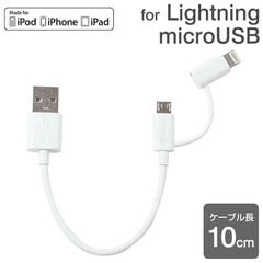 [MFi取得品]Color Cable with ライトニングコネクタ 2in1 10cm(マット/ホワイト)