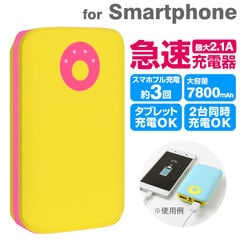 POP'n Charge モバイルバッテリー 7800mAh(イエロー×ピンク)