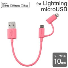 [MFi取得品]Color Cable with ライトニングコネクタ 2in1 10cm(マット/ピンク)