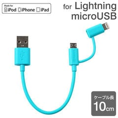 [MFi取得品]Color Cable with ライトニングコネクタ 2in1 10cm(マット/ブルー)
