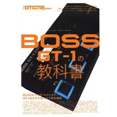 THE EFFECTOR BOOK PRESENTS BOSS GT-1の教科書 シンコーミュージック