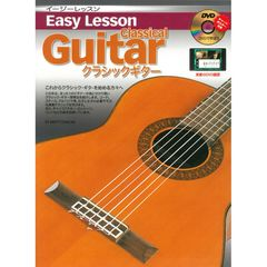 ARIA Easy Lesson Classical Guitar クラシックギター DVD付教則本