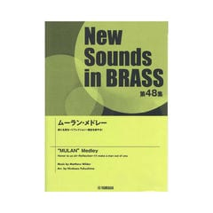 New Sounds in Brass NSB第48集 ムーラン・メドレー ヤマハミュージックメディア