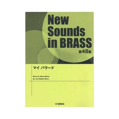 New Sounds in Brass NSB第48集 マイ バラード ヤマハミュージックメディア