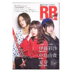 ROCK AND READ girls 003 シンコーミュージック
