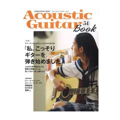Acoustic Guitar Book 51 シンコーミュージック