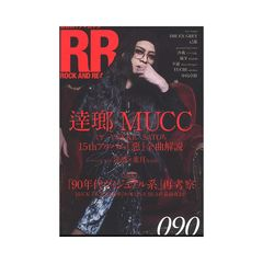 ROCK AND READ 090 シンコーミュージック