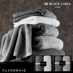 BLACK LABEL BY hiorie フェイスタオル2枚セット