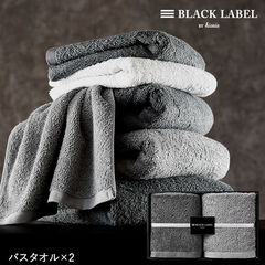 BLACK LABEL BY hiorie バスタオル2枚セット
