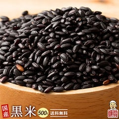【500g(500g×1袋)】国産 黒米 500g(500g×1)(雑穀米・チャック付き)